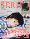 SPRiNG(スプリング) 2017年4月号【雑誌】【2500円以上送料無料】