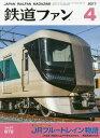 鉄道ファン 2017年4月号【雑誌】【2500円以上送料無料】