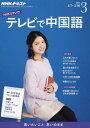 NHKテレビテレビで中国語 2017年3月号【雑誌】【2500円以上送料無料】...