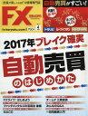 月刊FX攻略.COM(ドットコム) 2017年4月号【雑誌】【2500円以上送料無料】