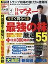日経マネー 2017年4月号【雑誌】【2500円以上送料無料】