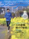 ランニングマガジンクリール 2017年4月号【雑誌】...