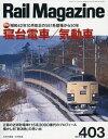 Rail Magazine 2017年4月号【雑誌】【2500円以上送料無料】