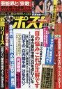 週刊ポスト 2017年3月3日号【雑誌】【2500円以上送料無料】