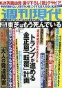 週刊現代 2017年3月4日号【雑誌】【2500円以上送料無料】