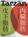 ターザン 2017年3月9日号【雑誌】【2500円以上送料無料】