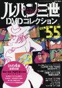 ルパン三世DVDコレクション 2017年3月号【雑誌】【2500円以上送料無料】
