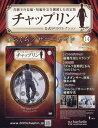 チャップリン公式DVDコレクション 2017年3月8日号【雑誌】【2500円以上送料無料】
