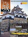 日本の城改訂版全国版 2017年3月7日号【雑誌】【2500円以上送料無料】
