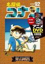 〔予約〕名探偵コナン 92 DVD付き限定版/青山剛昌【2500円以上送料無料】