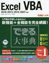 Excel VBA/国本温子/緑川吉行/できるシリーズ編集部【2500円以上送料無料】