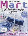 初心者でもすぐ編めるMartズパゲッティバッグBOOK【2500円以上送料無料】