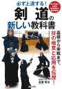 剣道の新しい教科書 必ず上達する! 基礎から実戦まで、技の極意と応用を伝授!/高瀬英治