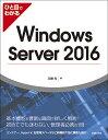 ひと目でわかるWindows Server 2016/天野司【合計3000円以上で送料無料】