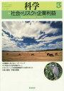 科学(岩波) 2017年3月号【雑誌】【2500円以上送料無料】