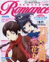 Newtype Romance 2017 SPRING 2017年4月号 【ニュータイプ増】【雑誌】【2500円以上送料無料】