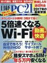 日経PC21 2017年4月号【雑誌】【2500円以上送料無料】