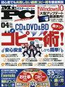 Mr.PC(ミスターピーシー) 2017年4月号【雑誌】【2500円以上送料無料】