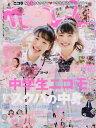nicola(ニコラ) 2017年4月号【雑誌】【2500円以上送料無料】