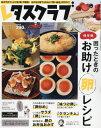 レタスクラブ 2017年3月10日号【雑誌】【2500円以上送料無料】