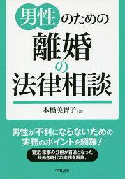 男性のための離婚の法律相談/本橋美智子【2500円以上送料無料】