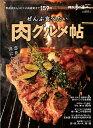 ぜんぶ食べたい肉グルメ帖 熟成肉からジビエに肉寿司まで159軒【2500円以上送料無料】