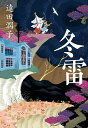 小說, 散文 - 冬雷/遠田潤子【2500円以上送料無料】