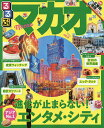 るるぶマカオ 〔2017〕【2500円以上送料無料】