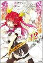 落第騎士の英雄譚(キャバルリィ) 12/海空りく【3000円...