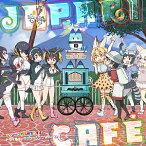 〔予約〕TVアニメ「けものフレンズ」ドラマ&キャラクターソングアルバム「Japari Cafe」【2500円以上送料無料】