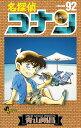 名探偵コナン Volume92/青山剛昌【2500円以上送料無料】
