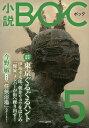 小説BOC 5/朝井リョウ【2500円以上送料無料】