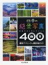 四季の絶景写真400撮影テクニック&撮影地ガイド 日本ベストセレクション/デジタルカメラマガジン編集