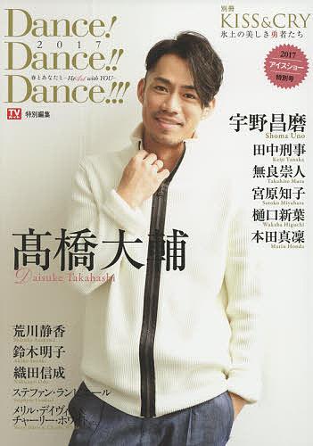 Dance!Dance!!Dance!!!2017〜春とあなたと−HeArt with YOU− 2017アイスショー特別号【3000円以上送料無料】