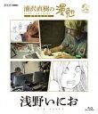 浦沢直樹の漫勉 浅野いにお(Blu−ray Disc)/浦沢直樹/浅野いにお【2500円以上送料無料】