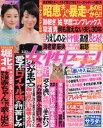 週刊女性セブン 2017年3月23日号【雑誌】【2500円以上送料無料】