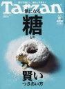 ターザン 2017年3月23日号【雑誌】【2500円以上送料無料】