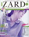 隔週刊ZARD CD&DVDコレクション 2017年3月22...