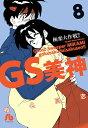 GS美神極楽大作戦!! 8/椎名高志