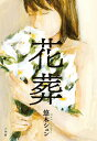 花葬/悠木シュン【2500円以上送料無料】