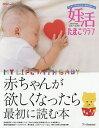 妊活たまごクラブ 赤ちゃんが欲しくなったら最初に読む本 2017−2018【2500円以上送料無料】