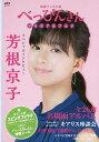 べっぴんさん メモリアルブック【2500円以上送料無料】