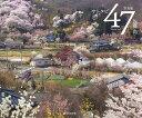 47 サトタビ 写真集/佐藤尚【2500円以上送料無料】