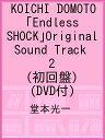 〔予約〕KOICHI DOMOTO「Endless SHOCK」Original Sound Track 2(初回盤)(DVD付)/堂本光一【2500円以上送料...