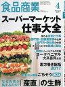 食品商業 2017年4月号【雑誌】【2500円以上送料無料】