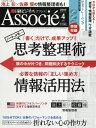 日経ビジネスアソシエ 2017年4月号【雑誌】【2500円以上送料無料】