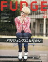 FUDGE(ファッジ) 2017年4月号【雑誌】【2500円以上送料無料】