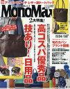 Mono Max(モノマックス) 2017年4月号【雑誌】【2500円以上送料無料】