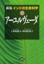 インドの生命科学アーユルヴェーダ/上馬塲和夫/西川眞知子【2500円以上送料無料】