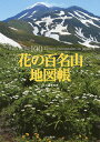花の百名山地図帳/山と溪谷社【2500円以上送料無料】